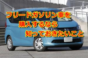フリードガソリン車